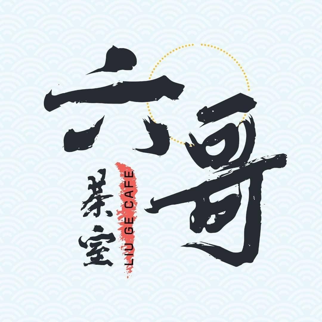 六哥茶室 Liu Ge Cafe image