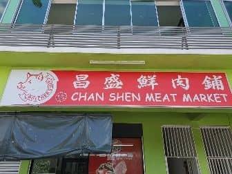 昌盛鲜肉铺 Chan Shen Meat Market image
