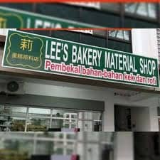 Lee's Bakery Material Shop image