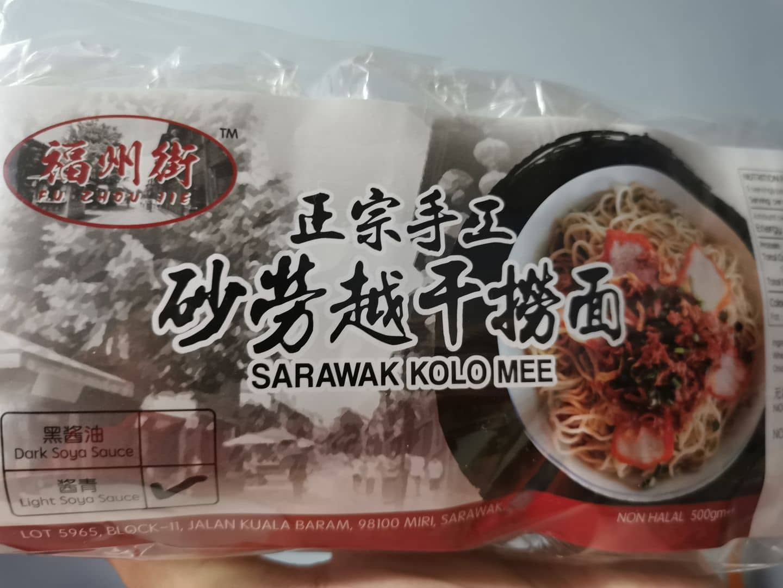 Sarawak Kolo Mee image