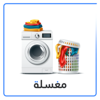 Home Laundry image