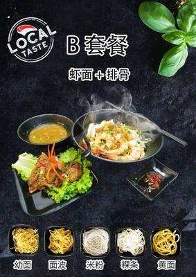 Set B 虾+肉骨 image