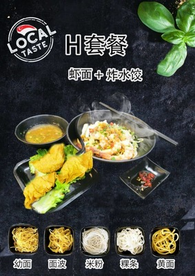 Set H: 虾面 + 炸水饺 image