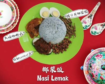 Nasi Lemak image