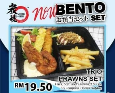 Bento Lunch Set I-Trio Prawns Set (Fries,Soft Shell Prawns,Ebi Fry,Ebi Tempura,Osaka Hotdog,Salad) image