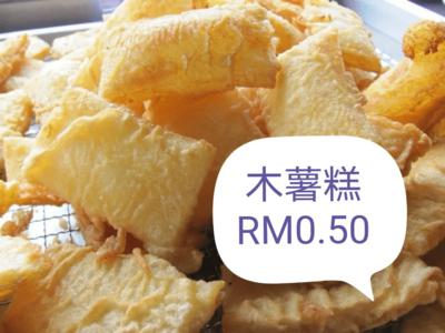 Kuih Ubi Kayu 木薯糕 image