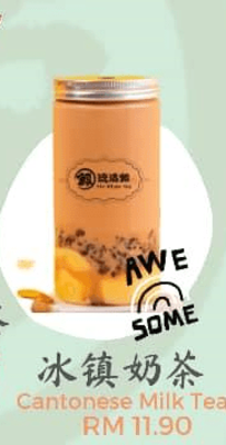 冰镇奶茶 Cantonese Milk Tea image