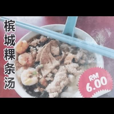 槟城果条汤 image