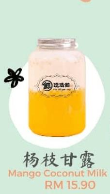 楊枝甘露 Mango Coconut Milk image