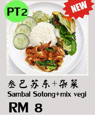 (PT2 NEW) Sambal Sotong + Mix Vegi image