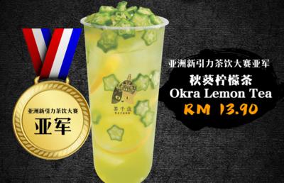 Okra Lemon Tea image