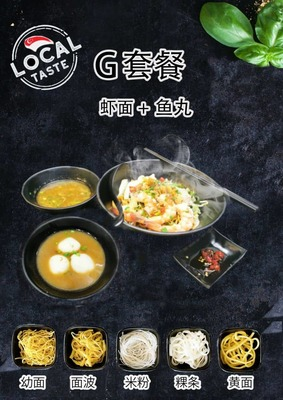 Set G: 虾面 + 鱼丸 image