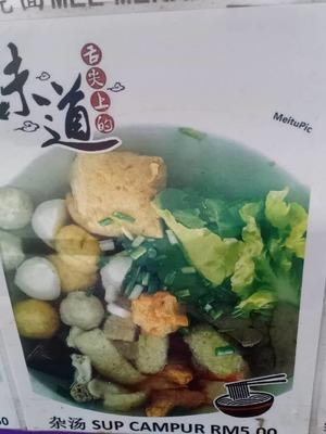 杂汤 Sup Campur image