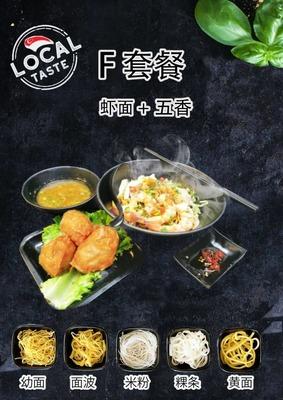 Set F: 虾面 +鱼五香 image