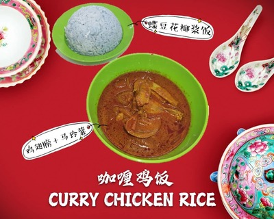 Curry Chicken Rice image