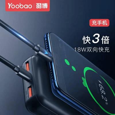 Yoobao Power Pack image