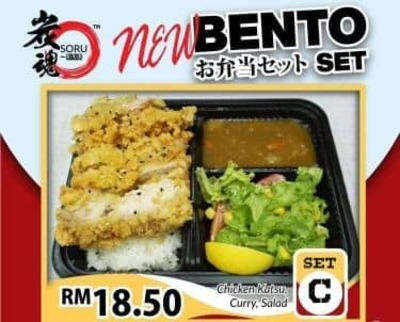 Bento Lunch Set C (Chicken Katsu,Curry,Salad) image