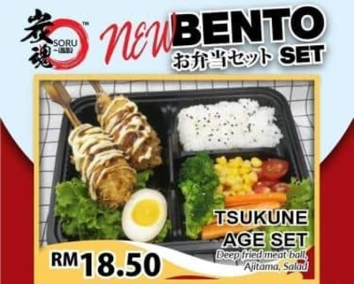 Bento Lunch Set J-Tsukune Age Set (Deep Fried Meat Ball,Ajitama,Salad) image