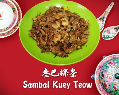 Sambal Kueh Teow + Prawns + Siham image