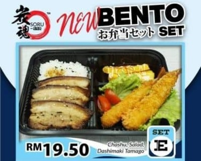 Bento Lunch Set E (Chashu,Salad,Dashimaki Tamago,Salad) image