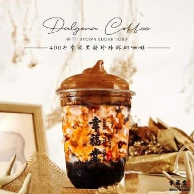 Dalgona Coffee With Brown Sugar Boba image